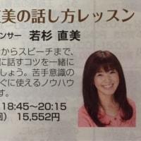 NHKカルチャー講師♪