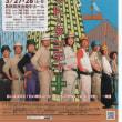 ★ 劇団Yプロジェクト公演『ヘルメット・ダンディ』 ★