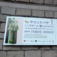 松濤美術館で、『サロンクバヤ シンガポール 麗しのスタイル』 展、見ました