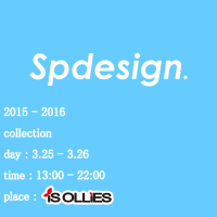 sp design 2015-16 collection Ÿ��ͽ��񳫺�3��25��26��@iS OLLiES