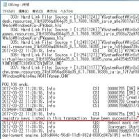 Windows7 で「unknown software exception がアプリケーションの 0x71c1541 で発生しました。」のエラーが発生!(その2)