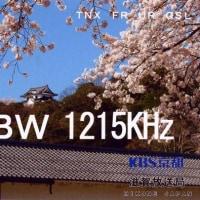 KBS京都・滋賀局 ベリカード  桜と彦根城