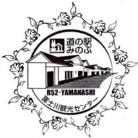 道の駅・みのぶ(山梨県南巨摩郡身延町)