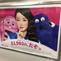 11月30日(水)のつぶやき:深田恭子 月額1,980円、だぞっ UQモバイル(電車ドア横広告)