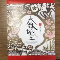 【美術部】お土産の嵐がまだ笑~161019