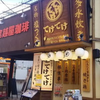『てけてけ』でランチ 小田急町田南口店