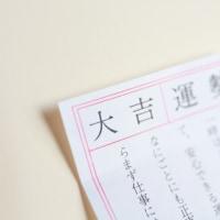 ニューイヤーズ  スペシャル  サンデーサービス