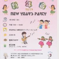 デニーズクラブ様新年会❤で踊ります!!