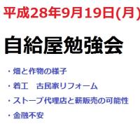 9/19 自給屋勉強会中継のお知らせ