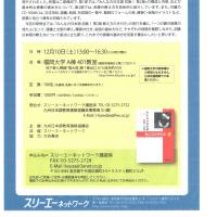 九日連12月研修会のお知らせ