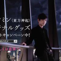 10/20  24hコスメ チャンミン広告第二弾