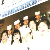 寿司の修行時代