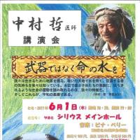 6月1日中村哲講演会を開きます。