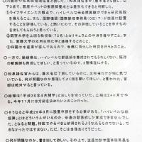[加計学園問題]疑惑究明の集中審議に応じよ!前川前事務次官ら関係者の証人喚問を行え!安倍首相は自らの責任を明らかにせよ!