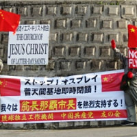 なぜ沖縄の反基地活動の横断幕に中国語やハングル文字があるの? 平日の昼間から座り込み活動! 誰かからお金をもらってやっているの?