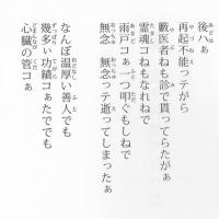 福司 満 秋田白神方言詩集『友ぁ何処サ行った』