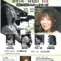4月2日(日)大阪・神戸で4か所でHammondB3Organ Live