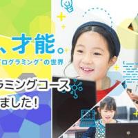 少人数制・高幡不動のプログラミング教室