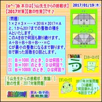[中学受験]【算数・数学】【う山先生・2017年対策問題】[0連続][何回割れる?]8回目