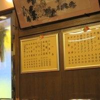 上海飯店@水道橋 「五目ワンタンメン」