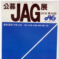 第39回JAG展★東洋文庫★六義園★鑑賞と散策★