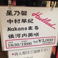 【LIVE REPORT】1/17新栄ハートランド