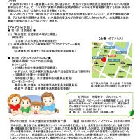 家事法制シンポジウム「法的実親子関係の成立ルールを考える」