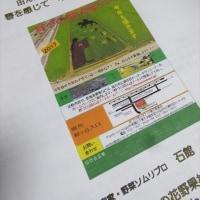 絆づくり田んぼアートの色米を使った薬膳料理体験会