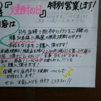 11/1(火)「焼酎の日」本日営業中です!