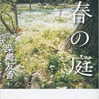 柴崎友香「春の庭」