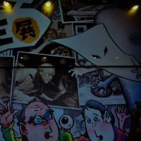 Graffiti 212 ゲゲゲの人生