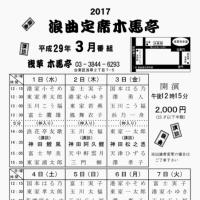 平成29年3月の口演予定