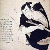 「仮名手本忠臣蔵」五段目 中村仲蔵の定九郎にはまる、の巻