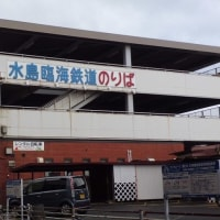 車止め 水島臨海鉄道 倉敷市駅
