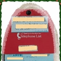 Telephone List を作ってみた!