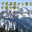 創楽 中尾温泉から登る焼岳登山 モバイル対応