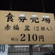 福岡発〜富士山へ 5日目・・・伊勢神宮のおかげ横丁