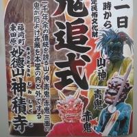 神積寺『鬼追式』開催のお知らせ