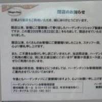 ハーゲンダッツ 聖蹟桜ヶ丘店 3月22日閉店