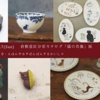 4/29(土)~5/7(日)は、倉敷意匠分室カタログ「猫の肖像」展を開催します。