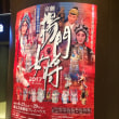 京劇「楊門女将 2017」 (東京芸術劇場)