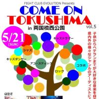 【LIVE INFO】5/21(日)徳島 両国橋西公園(徳島)※野外※