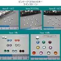 特価!輝きのスワロフスキーラインストーン/初期の8面カット (Rh)