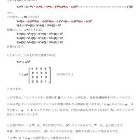 11月25日 一般相対性理論への準備- - -テンソル(その7)