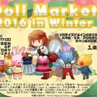ドールマーケット2016