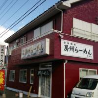 千倉にて…房州ラーメンと花畑
