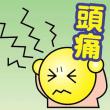 起きたら、、頭痛