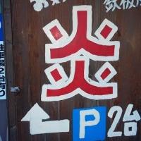東京の雪で流れた「ZIP」の放映は明日、朝あるよ~