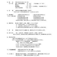 平成29年度島根県フルーレ杯が開催されます。