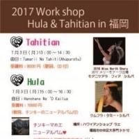 ★Kumu Tammy Silva Hula Workshopのお知らせ★